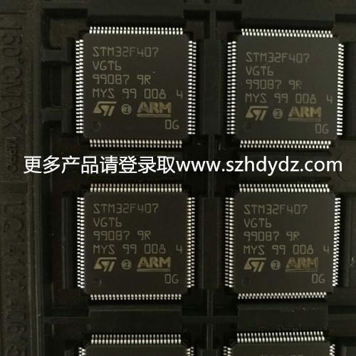 STM32F407VGT6TR原装现货销售