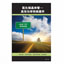 GAN FET BOOK SIMPLIFIED CHINESE VERSION